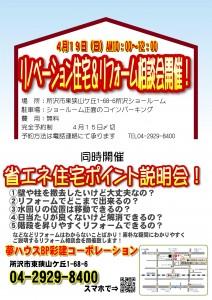 リフォーム相談会_imgs-0001