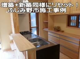 ふじみ野市のリノベーション住宅施工事例
