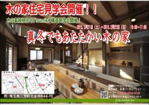 住宅見学会チラシ埼玉県三芳町 2月21日、22日開催