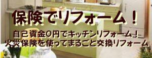 火災保険を使ってキッチンの0円リフォーム