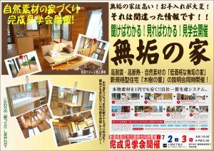 7月2日(土)・3日(日)の2日間限りで 自然素材の家完成見学会開催!