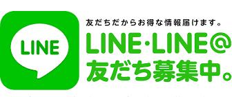 LINE`@はじめました。友達募集中!ラインでリフォーム相談やお見積もりができます。