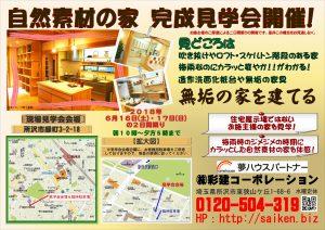 埼玉県所沢市で完成見学会開催