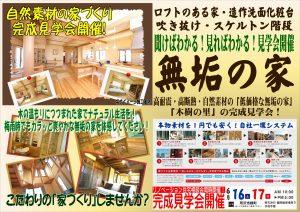 所沢市で住宅完成見学会開催