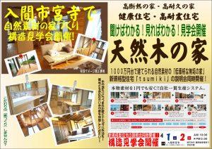 入間市で天然木の家見学会開催!無垢の家健康住宅 埼玉県所沢市の工務店