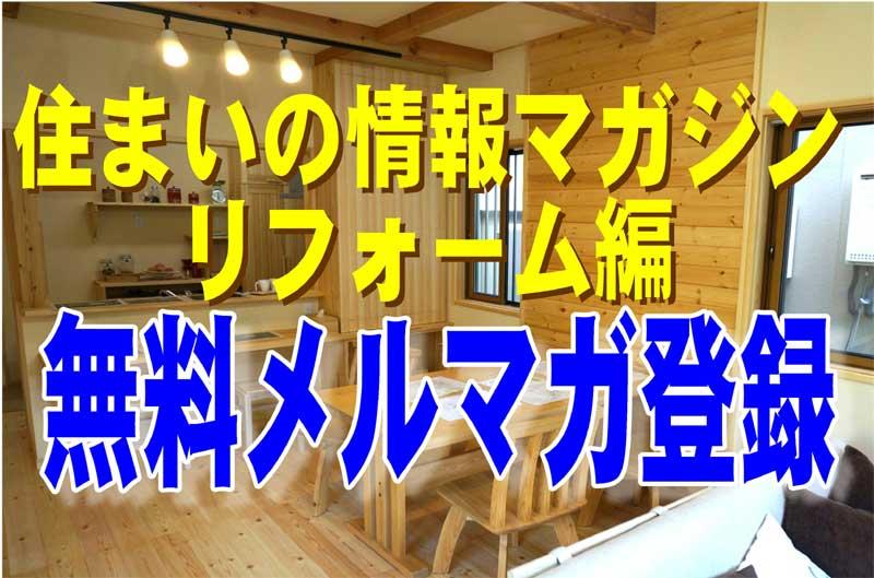 リフォーム情報マガジン 所沢市の彩建コーポレーション